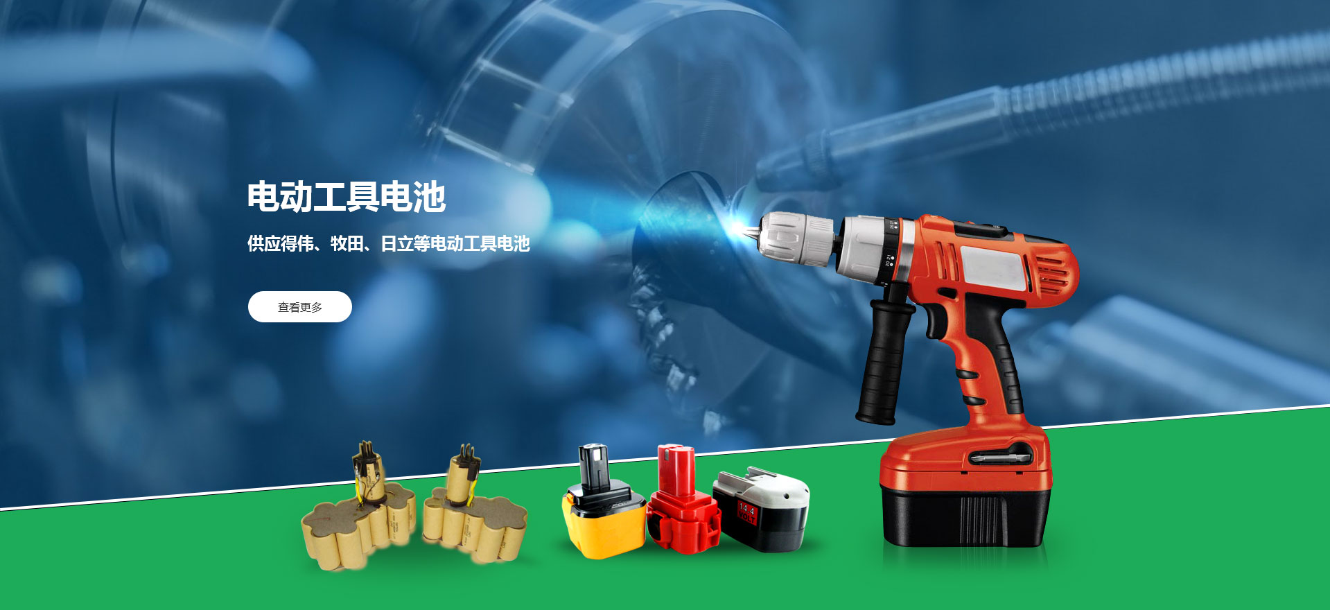 Power Tool Battery